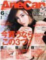 『AneCan(アネキャン) 2015年 06 月号 [雑誌]』