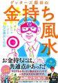 『ゲッターズ飯田の金持ち風水』