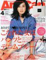 『AneCan(アネキャン) 2015年 04 月号 [雑誌]』