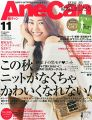 『AneCan(アネキャン) 2015年 11 月号 [雑誌]』