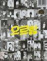 『EXO 1集 リパッケージ - XOXO (Kiss Version)(韓国語バージョン) (韓国盤)』