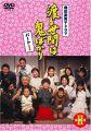 『渡る世間は鬼ばかり パート1 DVD-BOX 2』