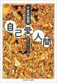 自己愛人間 (ちくま学芸文庫)
