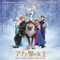 『アナと雪の女王 オリジナル・サウンドトラック ‐デラックス・エディション‐ (2枚組ALBUM)』