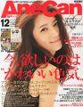 『AneCan (アネキャン) 2014年 12月号 [雑誌]』