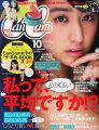 『CanCam(キャンキャン)2014年 10月号 [雑誌]』