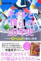 『ギャルと「僕ら」の20年史――女子高生雑誌Cawaii!の誕生と終焉』