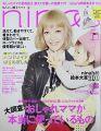 nina's (ニナーズ) 2014年 11月号 [雑誌]