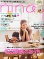 nina's (ニナーズ) 2015年 01月号 [雑誌]