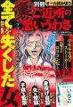 『別冊ご近所の裏悪いうわさ 2015年 03 月号 [雑誌](恋愛白書パステル 増刊)』