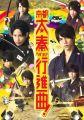 『関西ジャニーズJr.の京都太秦行進曲! [DVD]』