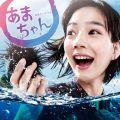 『連続テレビ小説「あまちゃん」オリジナル・サウンドトラック』