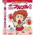 ヨーコのお尻プルプル体操 [DVD]