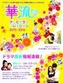 『華流テレビドラマコレクション2015-2016 (キネマ旬報ムック)』