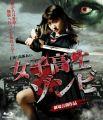 『女子高生ゾンビ フルーレイ版 [Blu-ray]』