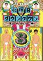 『水曜日のダウンタウン3 [DVD]』