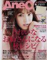 『AneCan (アネキャン) 2014年 11月号 [雑誌]』