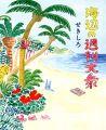 『海辺の週刊大衆』
