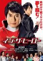 『イン・ザ・ヒーロー [DVD]』