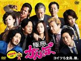 『極悪がんぼ DVD‐BOX』