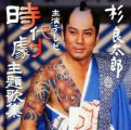 『杉良太郎主演テレビ時代劇主題歌集』