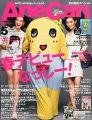 『AneCan(アネキャン) 2015年 05 月号 [雑誌]』