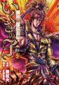 『いくさの子 ~織田三郎信長伝~ 5(ゼノンコミックス)』