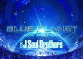 『三代目 J Soul Brothers LIVE TOUR 2015 「BLUE PLANET」(DVD3枚組 スマプラ)(初回生産限定盤)』