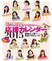 『アナマガ発 フジテレビ女性アナウンサーカレンダー2015』