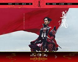 1602_sanadamaru_02.jpg