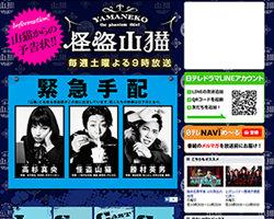 1603_yamaneko_01.jpg