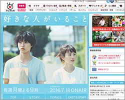 1607_sukinahito1_1.jpg