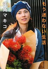 2011esumi.jpg