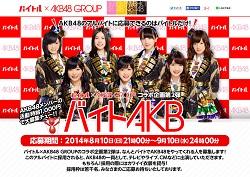 20140811akb.jpg