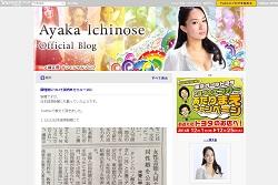 2014ichinosea.jpg