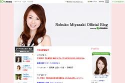 2014miyazakinobuko.jpg