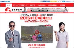 2015buratamori.jpg