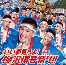 2015yanagisawashingo.jpg