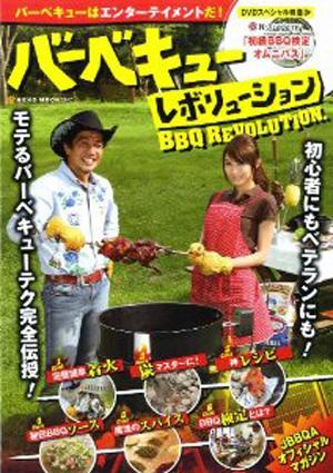 BBQ_book.jpg