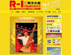 R1_2014.jpg