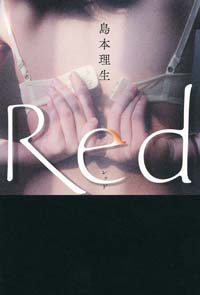 Red_simamoto.jpg