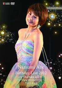 abenatsumi2012.jpg