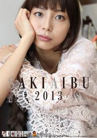 aibu_saki.jpg
