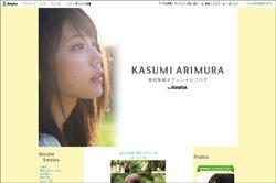 arimurakasumi_blog16.jpg