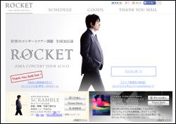 aska_tour.jpg