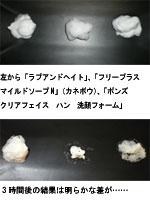 awanohenka.jpg