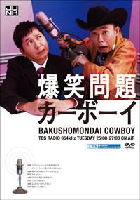 bakusyoumondai_cowboy.jpg
