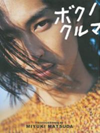 bokunokuruma_01.jpg