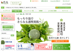 chanosizuku.jpg