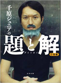 chihara_jr_book.jpg